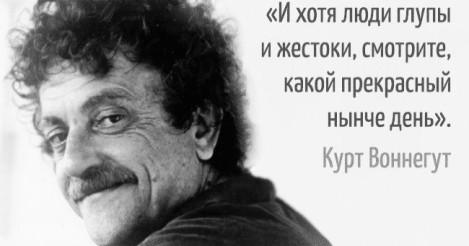 Курт Воннегуд