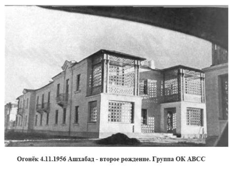Отчёт по результатам восстановления Ашхабада после разрушительного землетрясения 1948 года