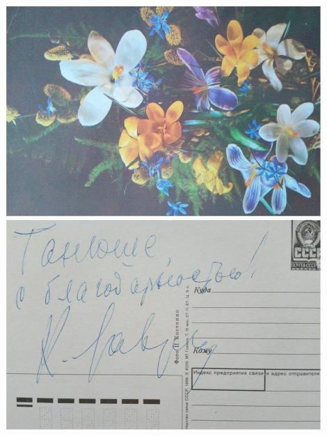 Автограф Кирилла Лаврова