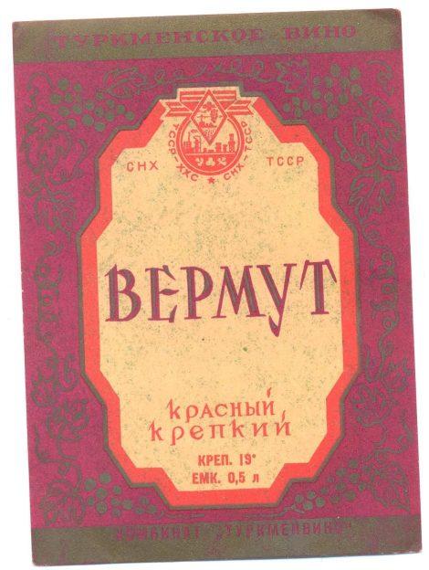 ВиноВермут