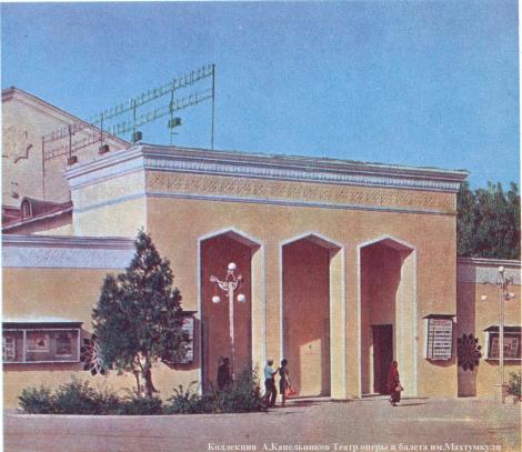 Старый Государственный театр оперы и балета имени Махтумкули
